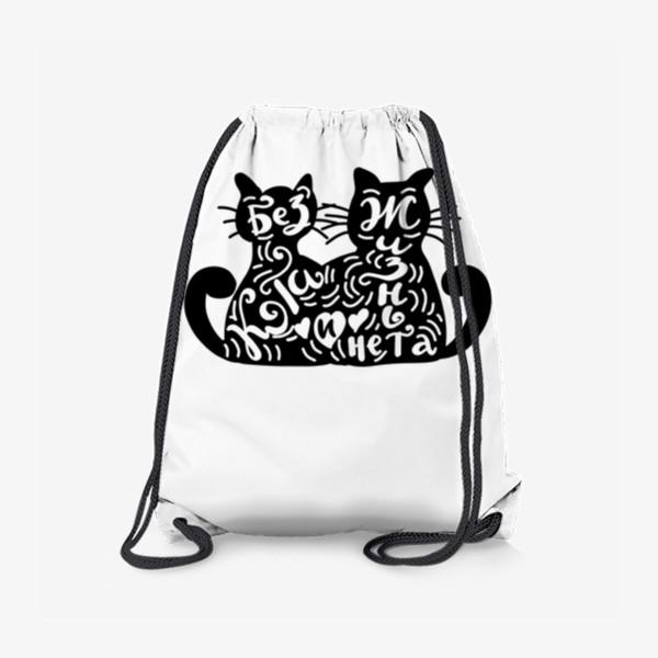 Рюкзак «Без кота и жизнь не та. Леттеринг с котиками»