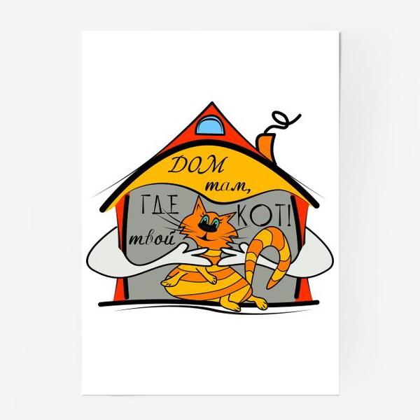 Постер «Дом там, где твой кот!»