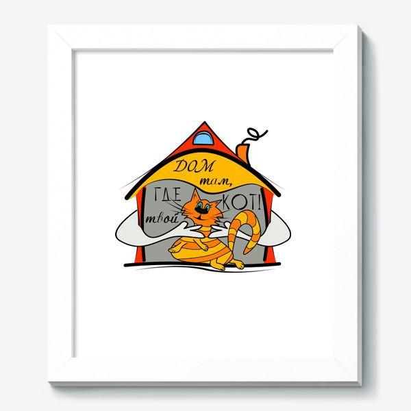 Картина «Дом там, где твой кот!»