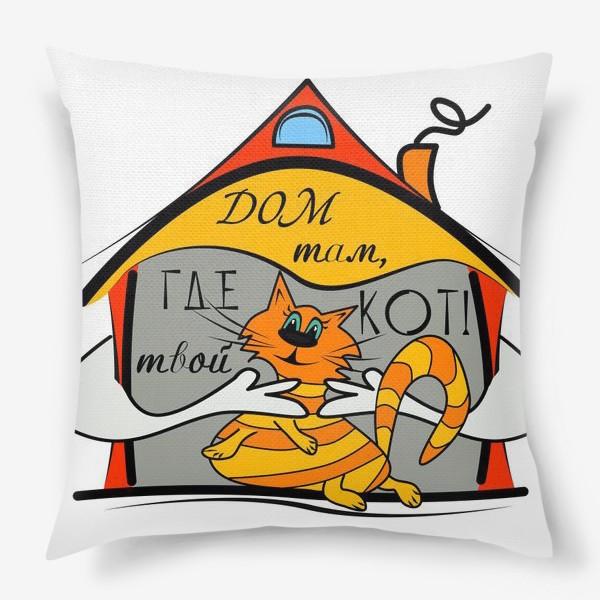 Подушка «Дом там, где твой кот!»