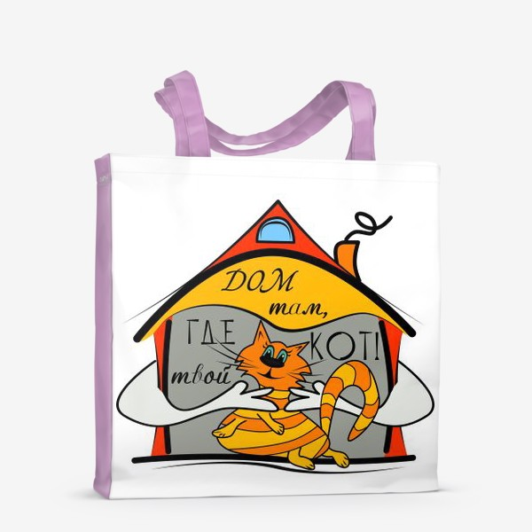 Сумка-шоппер «Дом там, где твой кот!»