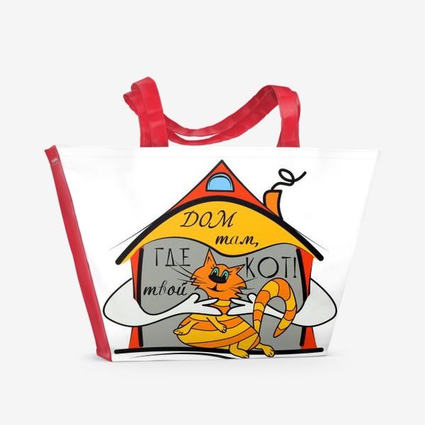 Пляжная сумка «Дом там, где твой кот!»