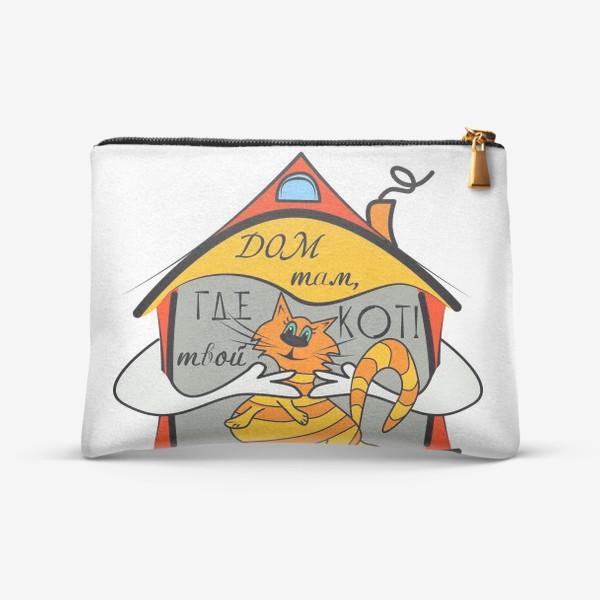 Косметичка «Дом там, где твой кот!»
