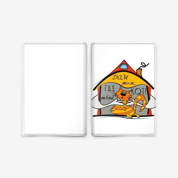 Обложка для паспорта «Дом там, где твой кот!»