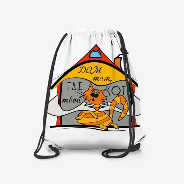 Рюкзак «Дом там, где твой кот!»