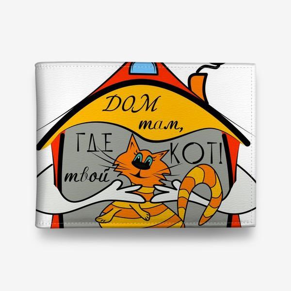Кошелек «Дом там, где твой кот!»