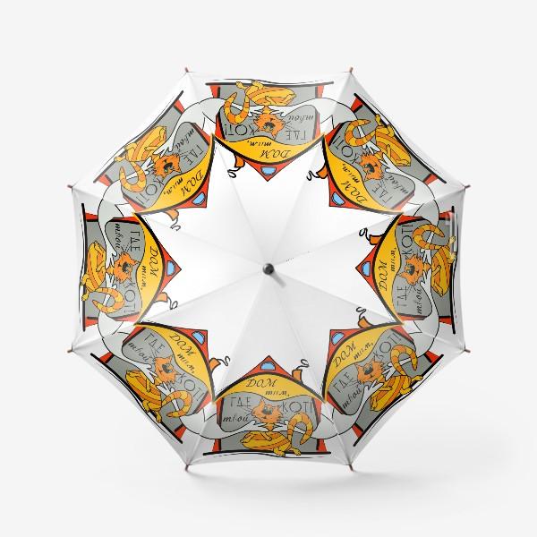 Зонт «Дом там, где твой кот!»