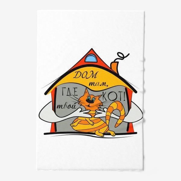Полотенце «Дом там, где твой кот!»