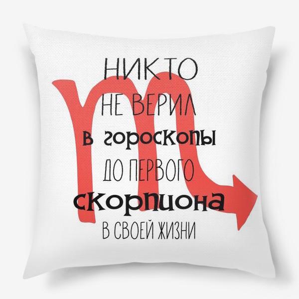 Подушка «Никто не верил в гороскопы... Подарок скорпиону. Знаки Зодиака Скорпион»