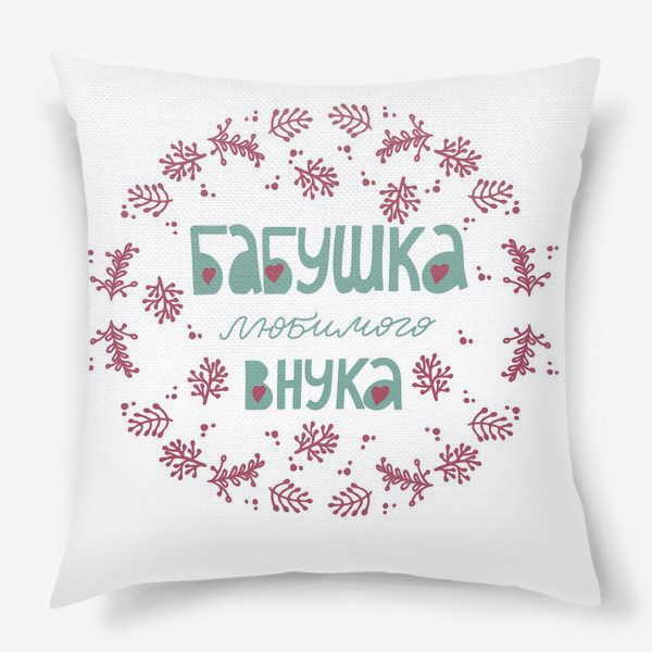 Подушка «Бабушка любимого внука»