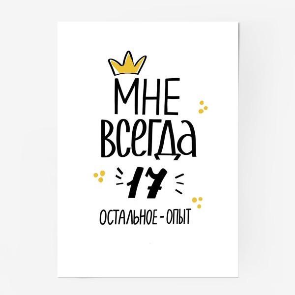 Постер «Мне всегда 17. Остальное - опыт. Леттеринг. День Рождения»