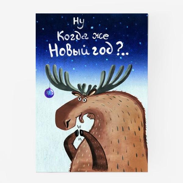 Постер «Ну когда уже Новый год?»