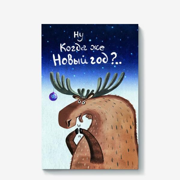 Холст «Ну когда уже Новый год?»