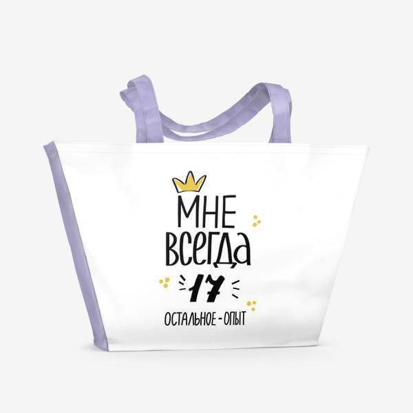 Пляжная сумка «Мне всегда 17. Остальное - опыт. Леттеринг. День Рождения»