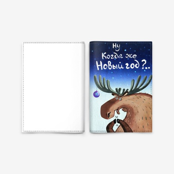 Обложка для паспорта «Ну когда уже Новый год?»