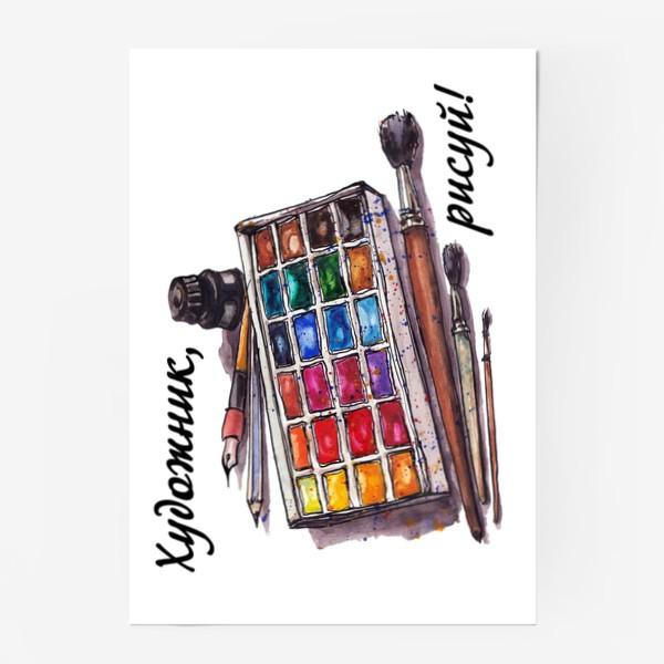 Постер «Краски. Художник, рисуй!»