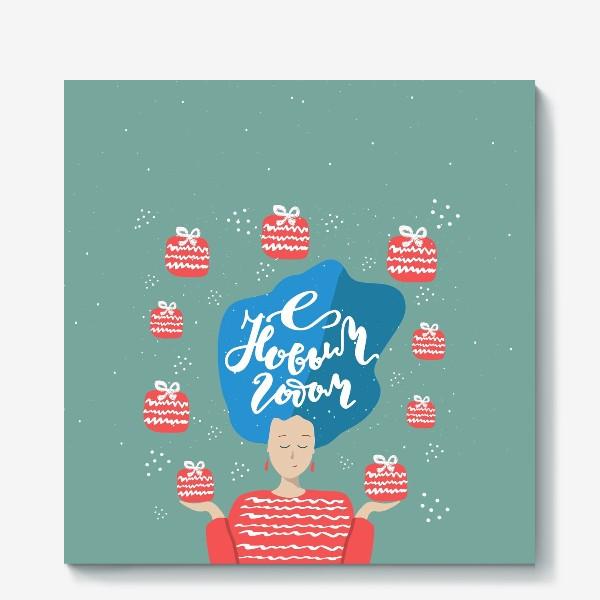Холст «Милая девушка в красном свитере с Новогодними подарками в руках. Надпись с Новым годом. Леттеринг»