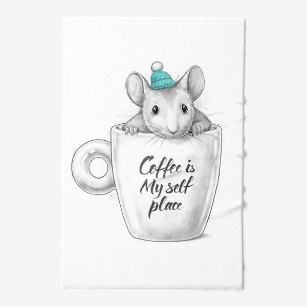 Полотенце «Coffee is my self place»