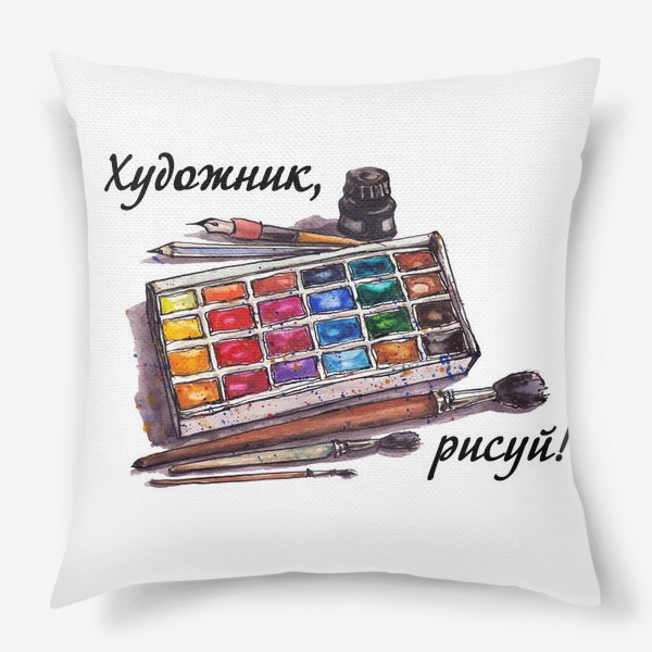 Подушка «Краски. Художник, рисуй!»