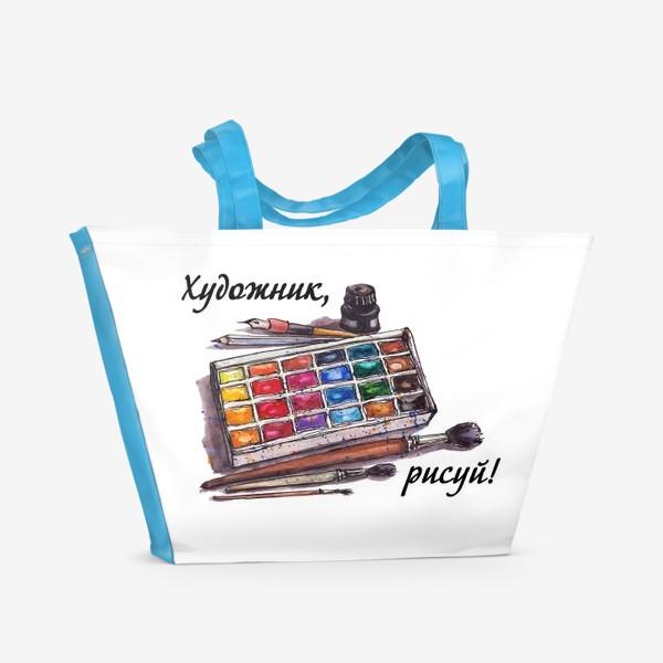 Пляжная сумка «Краски. Художник, рисуй!»