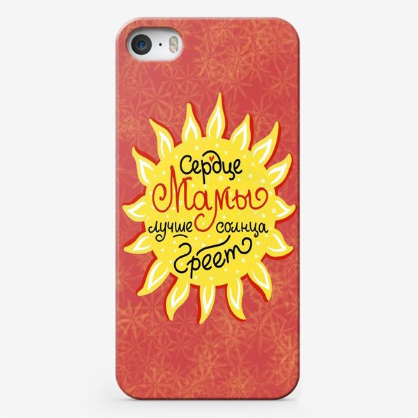 Чехол iPhone «Для мамы. Сердце мамы лучше солнца греет! 8 марта»