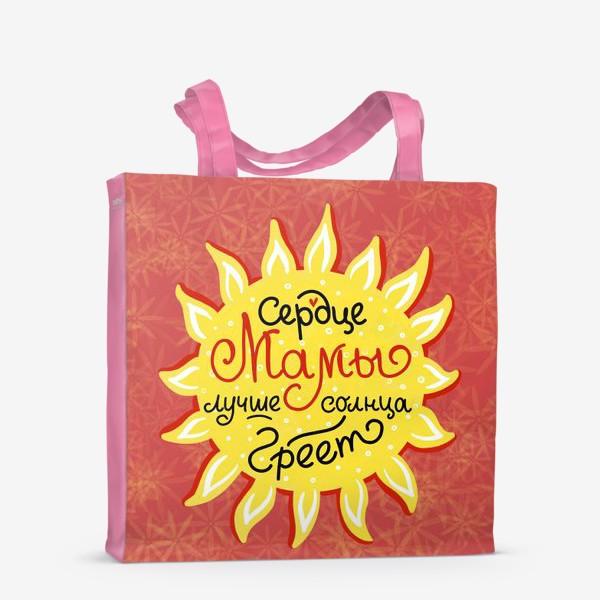 Сумка-шоппер «Для мамы. Сердце мамы лучше солнца греет! 8 марта»