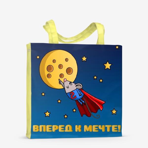 Сумка-шоппер «Мышь - супергод! с подписью»