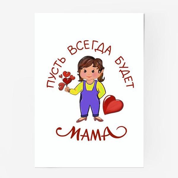 Постер «Пусть всегда будет мама! День мамы. Сердце для мамы.»