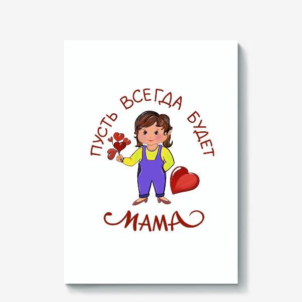 Холст «Пусть всегда будет мама! День мамы. Сердце для мамы.»