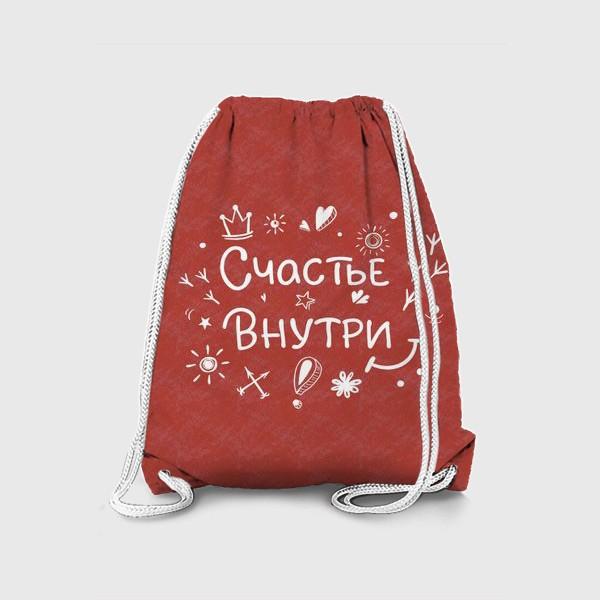 Рюкзак «Счастье внутри. Надпись.»