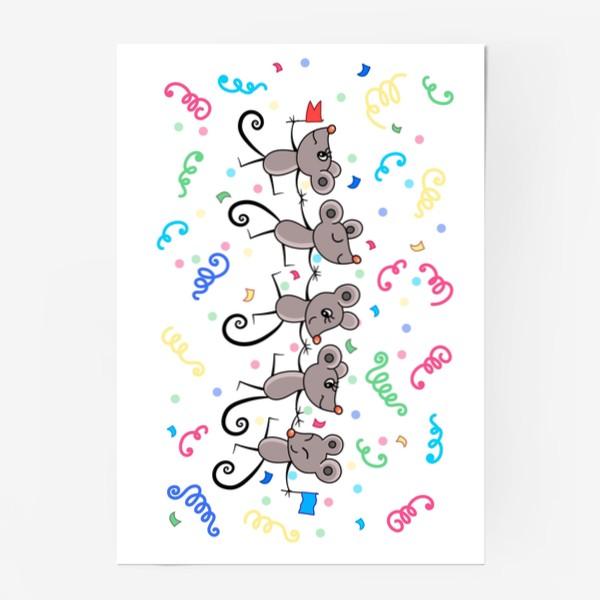 Постер «Мышиный праздничный хоровод»