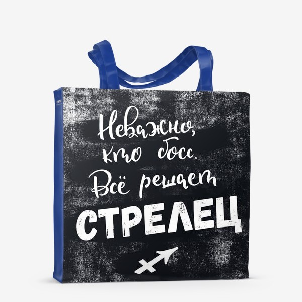 Сумка-шоппер «Стрелец»