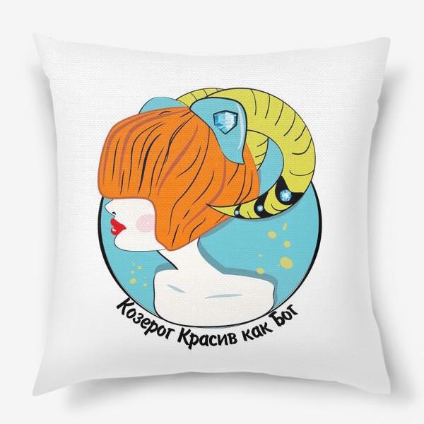 Подушка «Подарок женщине Козерог»