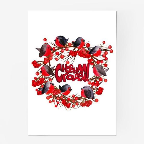 Постер «Венок со снегирями и ягодами рябины»