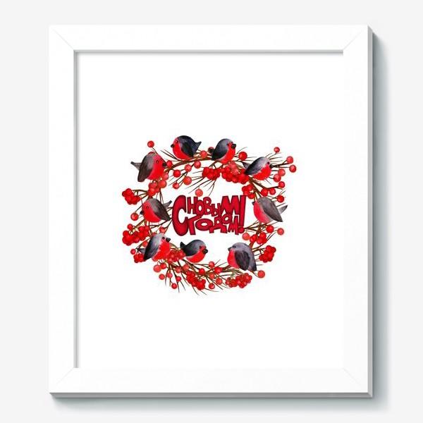 Картина «Венок со снегирями и ягодами рябины»