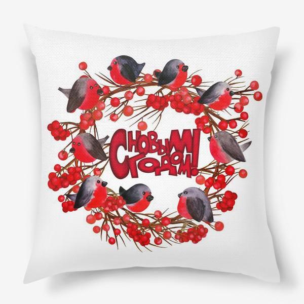 Подушка «Венок со снегирями и ягодами рябины»