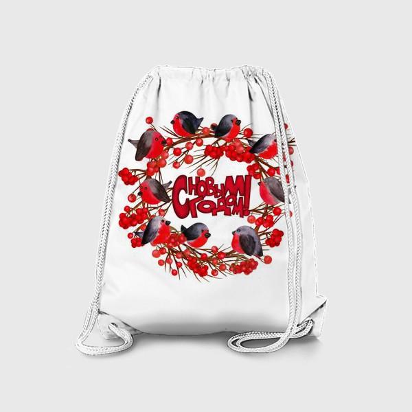 Рюкзак «Венок со снегирями и ягодами рябины»