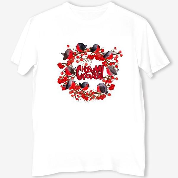Футболка «Венок со снегирями и ягодами рябины»