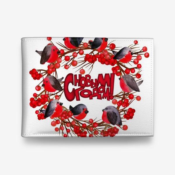 Кошелек «Венок со снегирями и ягодами рябины»