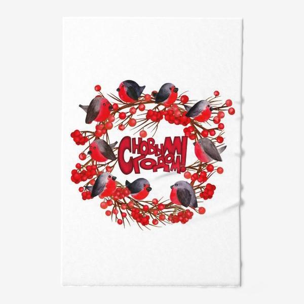 Полотенце «Венок со снегирями и ягодами рябины»