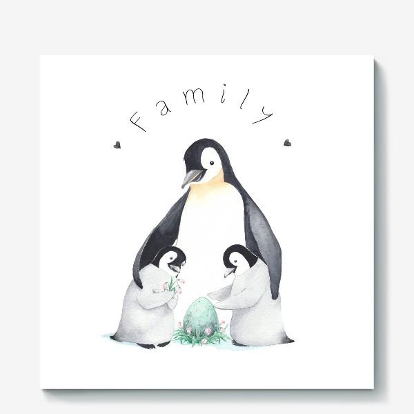 Холст «Семья пингвинов с яйцом»