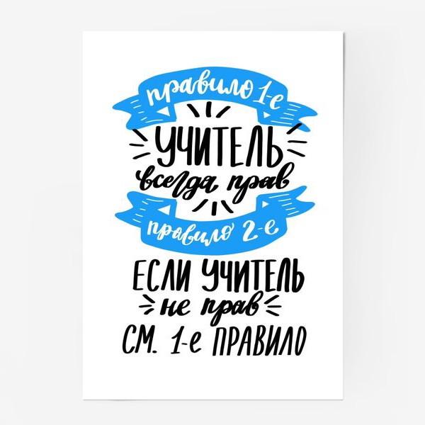 Постер «Учитель всегда прав. Правила. Леттеринг в подарок учителю»