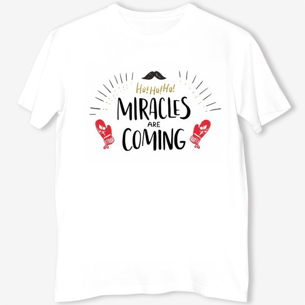 Футболка «чудеса приходят»