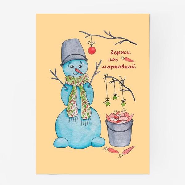 Постер «Держи нос морковкой!»