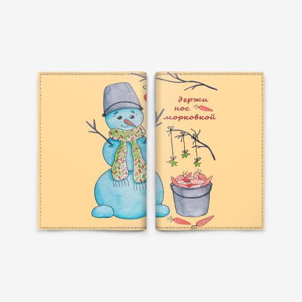 Обложка для паспорта «Держи нос морковкой!»