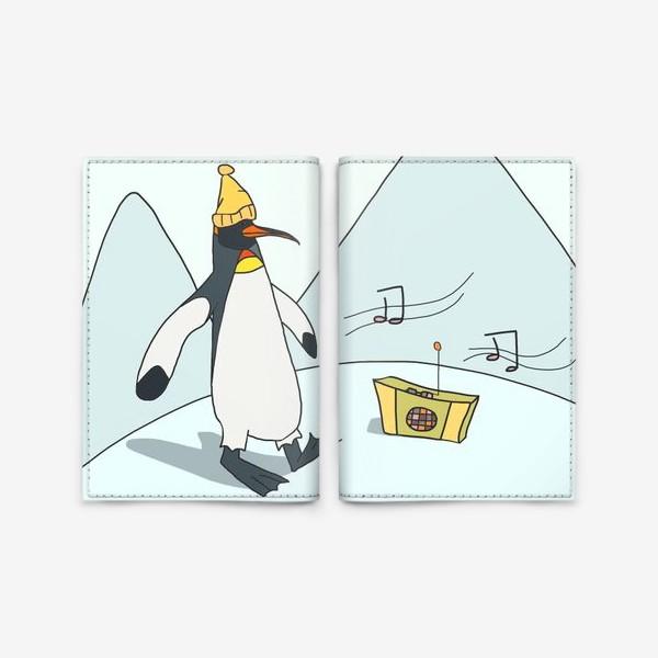 Обложка для паспорта «Танцующий пингвин»