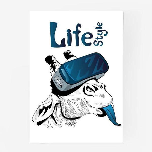 Постер «Стиль жизни. Жираф в очках виртуальной реальности»