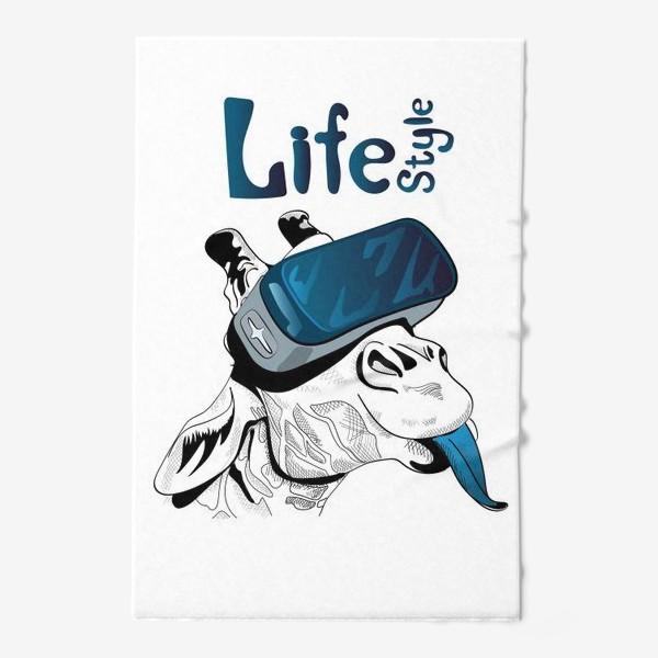 Полотенце «Стиль жизни. Жираф в очках виртуальной реальности»