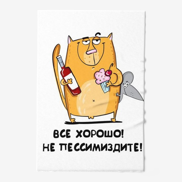 Полотенце «Все хорошо! не пессимиздите (с мышкой)»