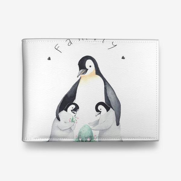 Кошелек «Семья пингвинов с яйцом»